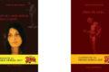 UN'EDUCAZIONE SENTIMENTALE IN DUE LIBRI Di LUDOVICA SAN GUEDORO, EDITI FELIX KRULL EDITORE.